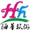 甘肃海华国际旅行社有限公司