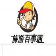 山东百事通国际旅行社有限公司