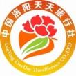 洛阳天天旅行社有限公司