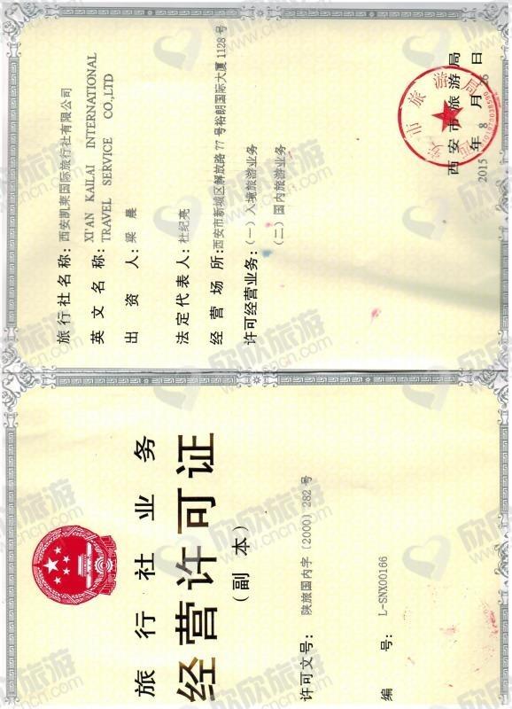 西安凯莱国际旅行社有限公司经营许可证