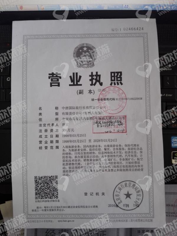 中唐国际旅行社有限责任公司营业执照