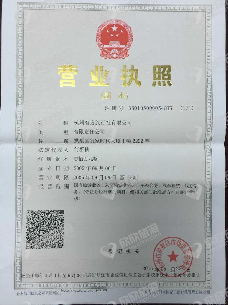 杭州有方旅行社有限公司营业执照