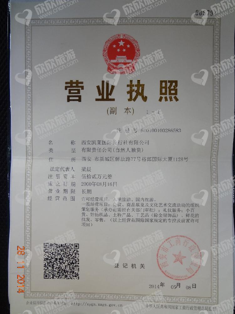 西安凯莱国际旅行社有限公司营业执照