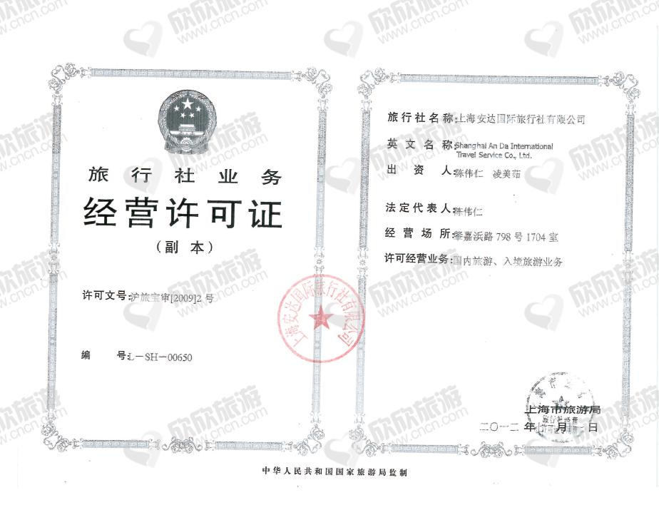 上海安达国际旅行社有限公司经营许可证
