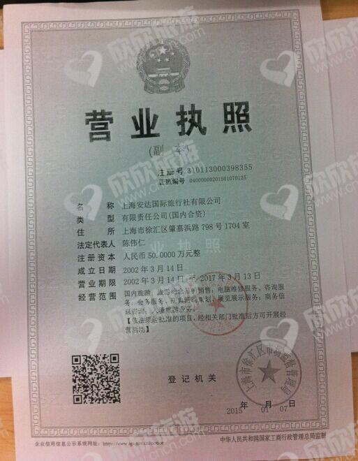 上海安达国际旅行社有限公司营业执照