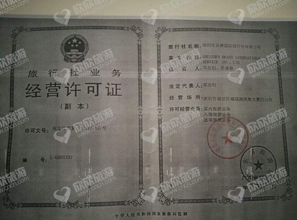 深圳市品牌国际旅行社有限公司经营许可证