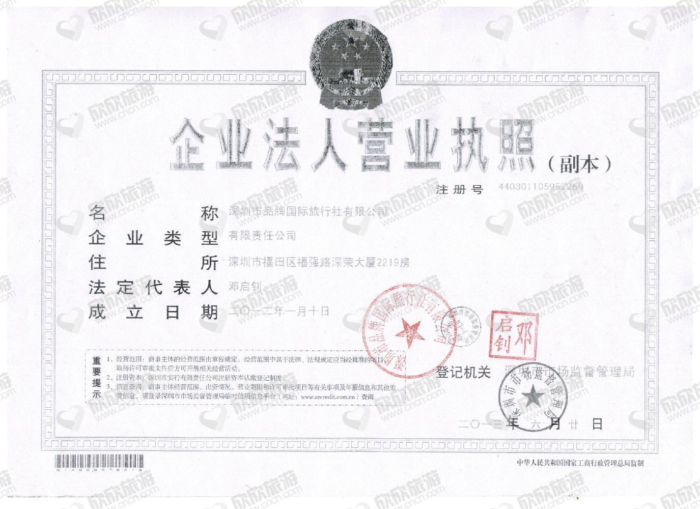 深圳市品牌国际旅行社有限公司营业执照