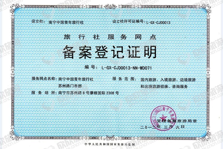 南宁中国青年旅行社苏州路门市部经营许可证