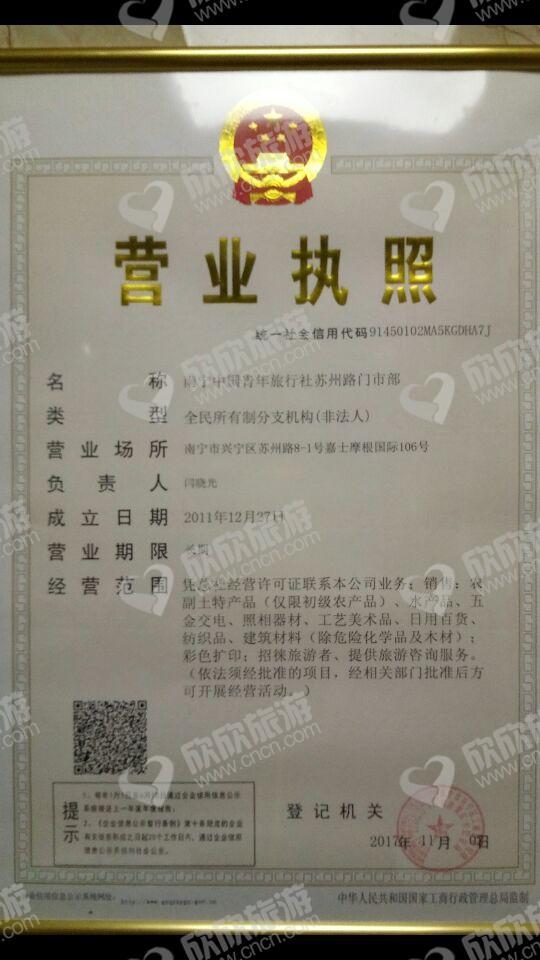 南宁中国青年旅行社苏州路门市部营业执照