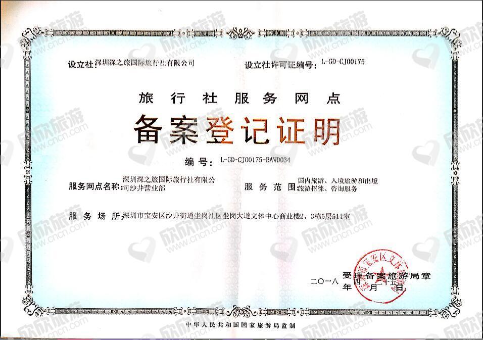 深圳深之旅国际旅行社有限公司沙井营业部经营许可证