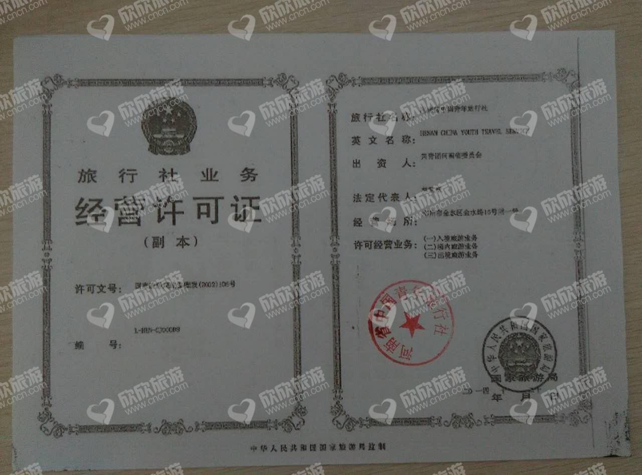 河南省中国青年旅行社经营许可证