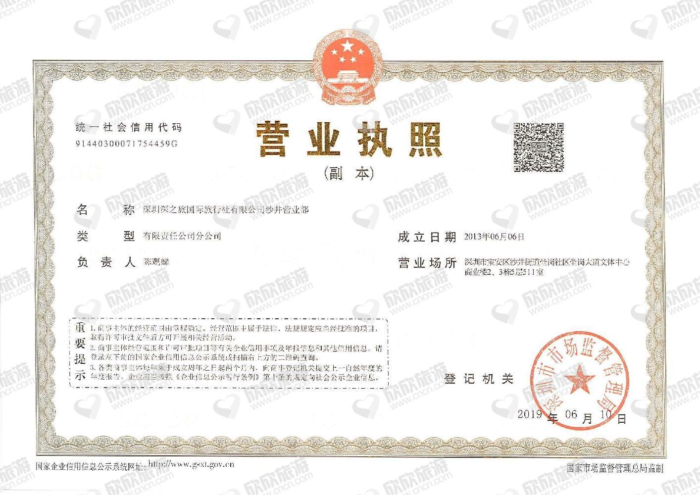 深圳深之旅国际旅行社有限公司沙井营业部营业执照