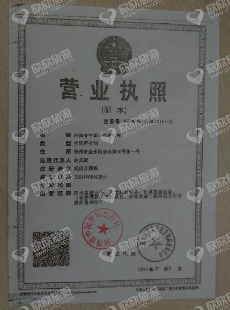 河南省中国青年旅行社营业执照