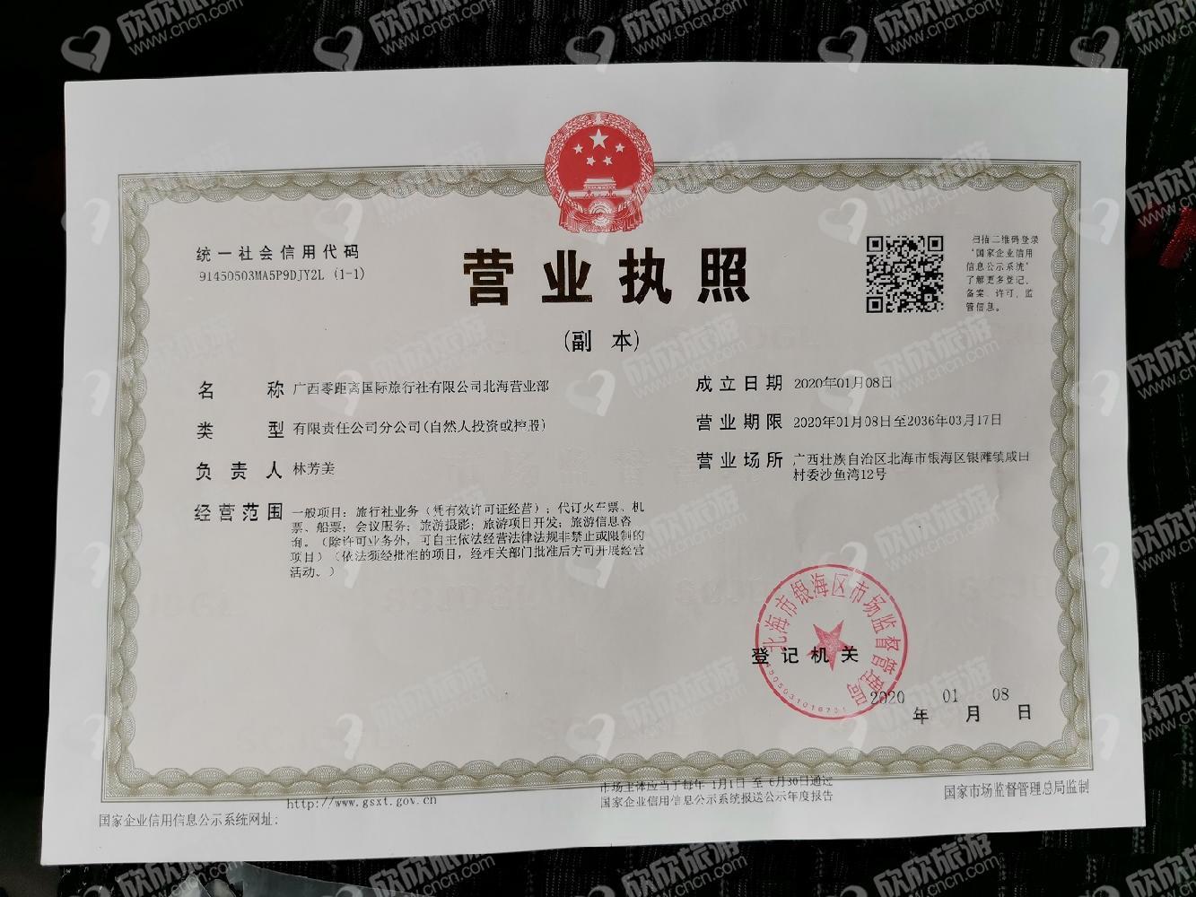 广西零距离国际旅行社有限公司北海营业部营业执照