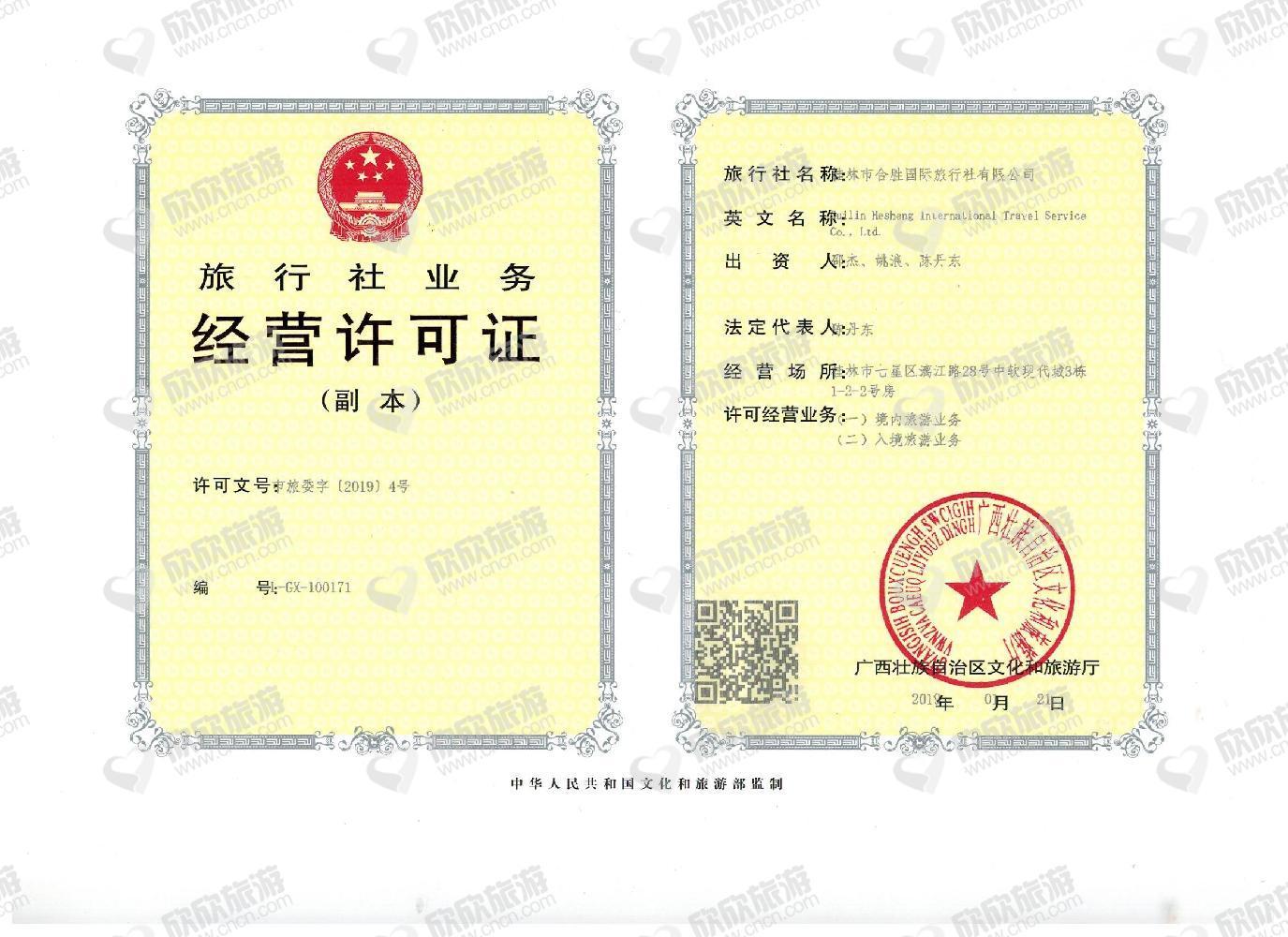 桂林金海国际旅游有限公司经营许可证