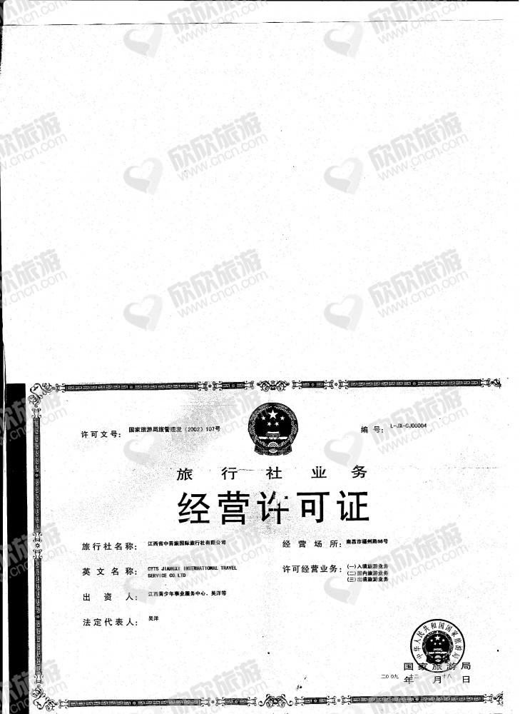 江西省中青旅国际旅行社有限公司经营许可证