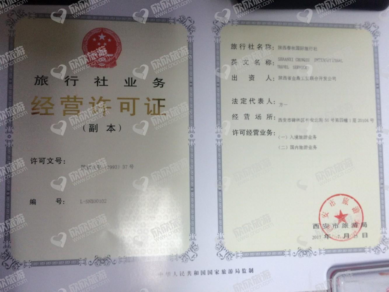 陕西春秋国际旅行社经营许可证