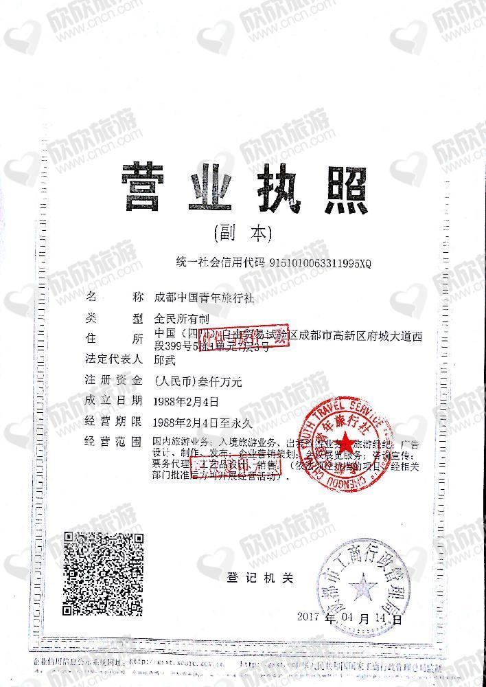 成都中国青年旅行社营业执照