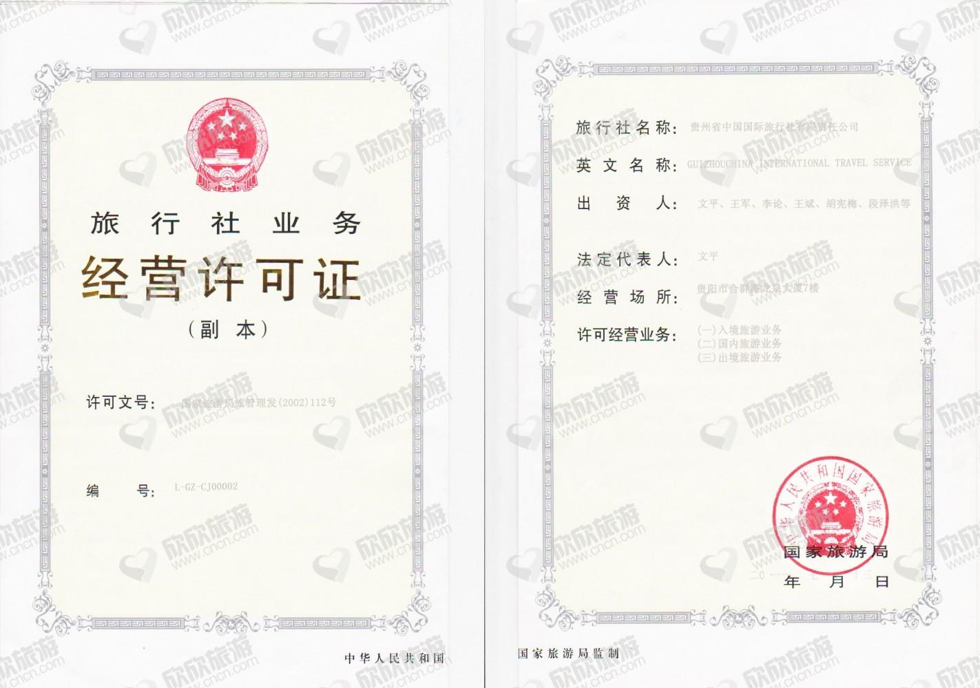 贵州省中国国际旅行社有限责任公司经营许可证
