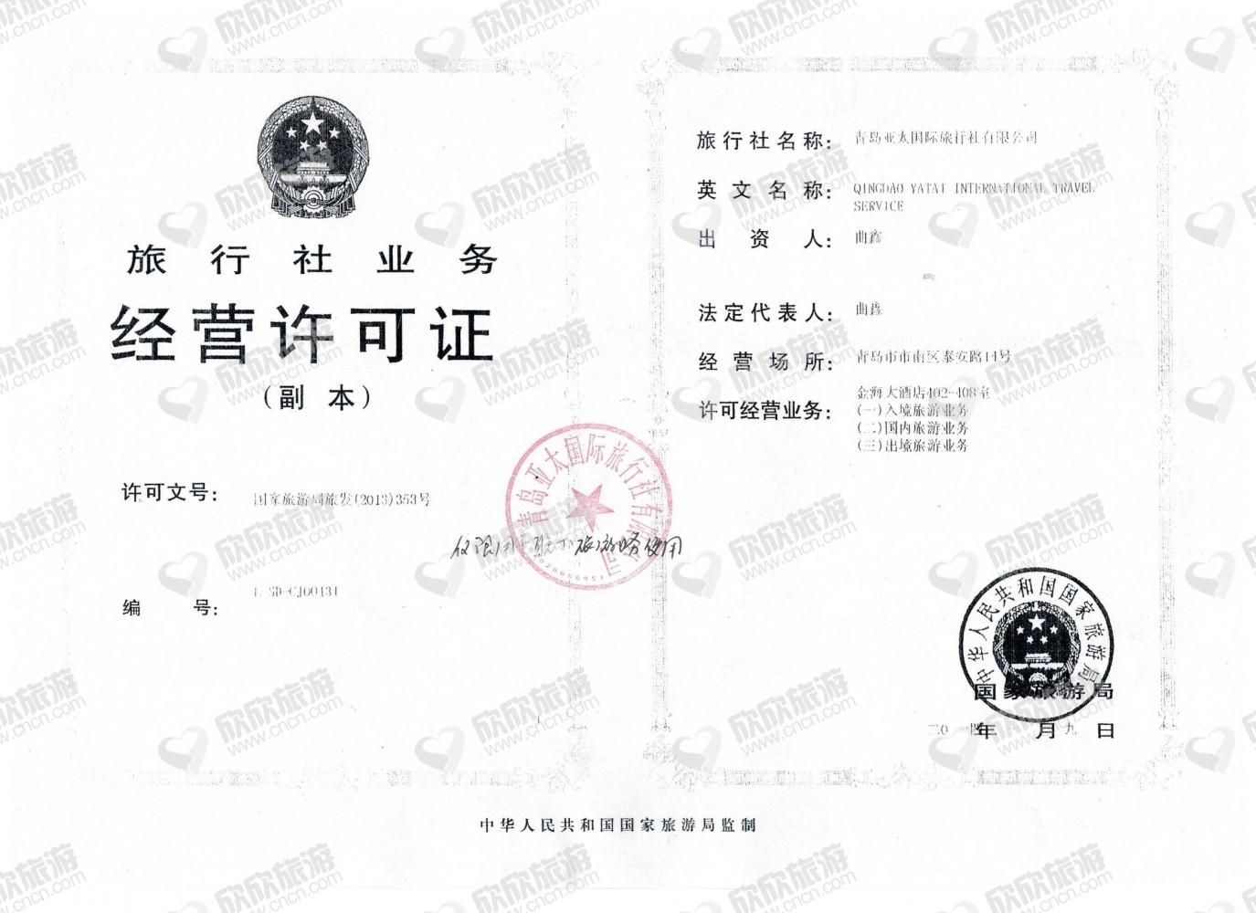 青岛亚太国际旅行社有限公司经营许可证