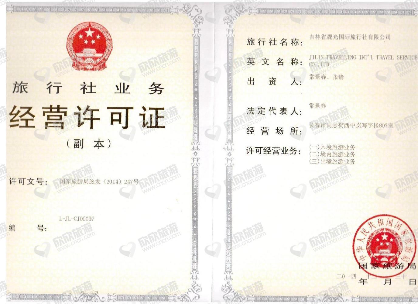 吉林省观光国际旅行社有限公司经营许可证