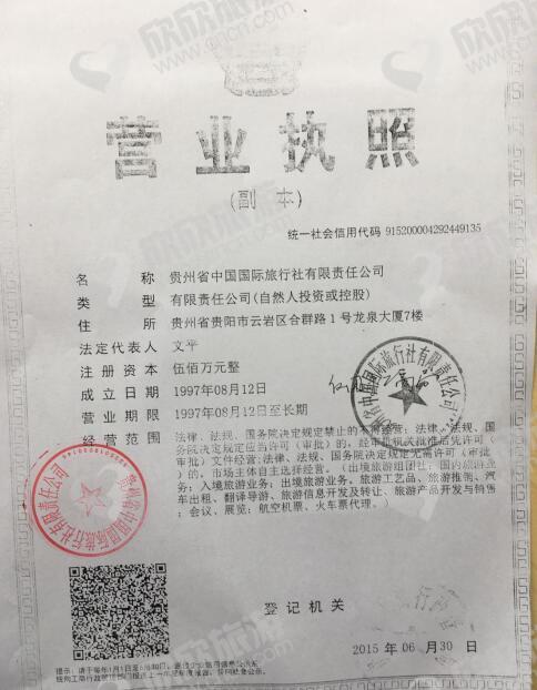 贵州省中国国际旅行社有限责任公司营业执照