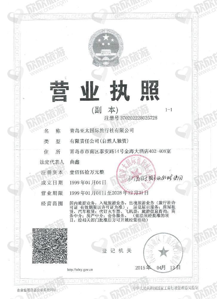 青岛亚太国际旅行社有限公司营业执照