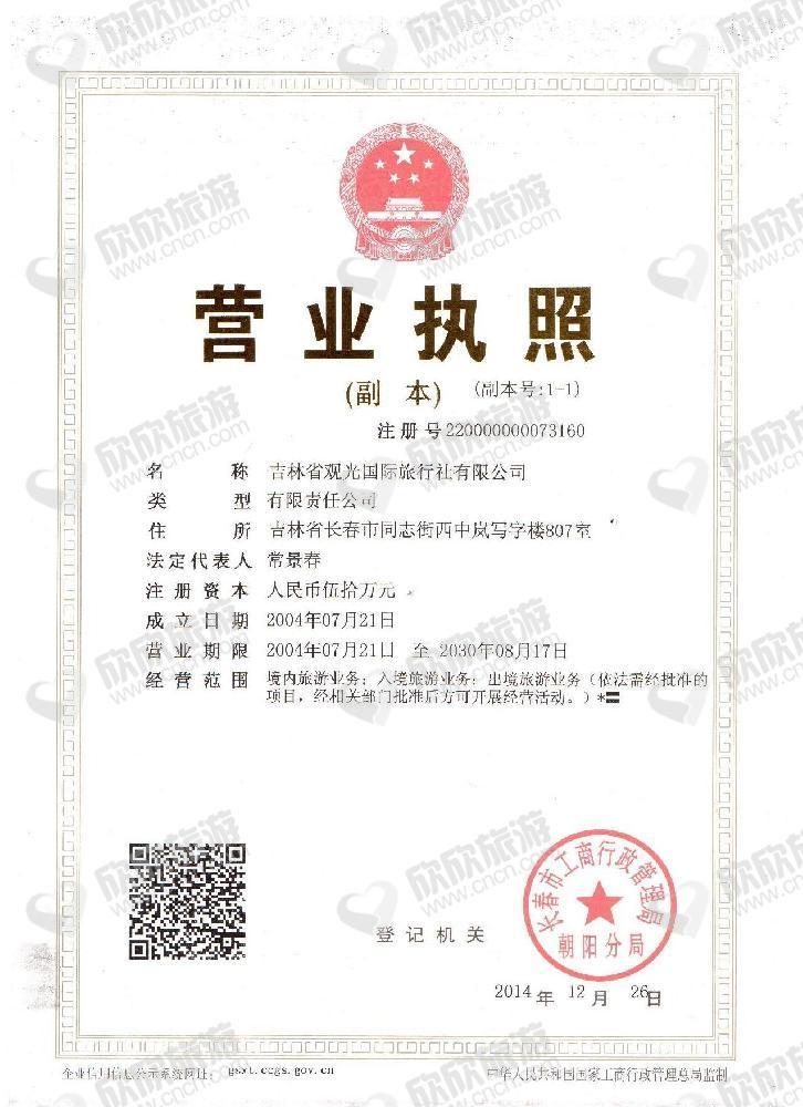 吉林省观光国际旅行社有限公司营业执照