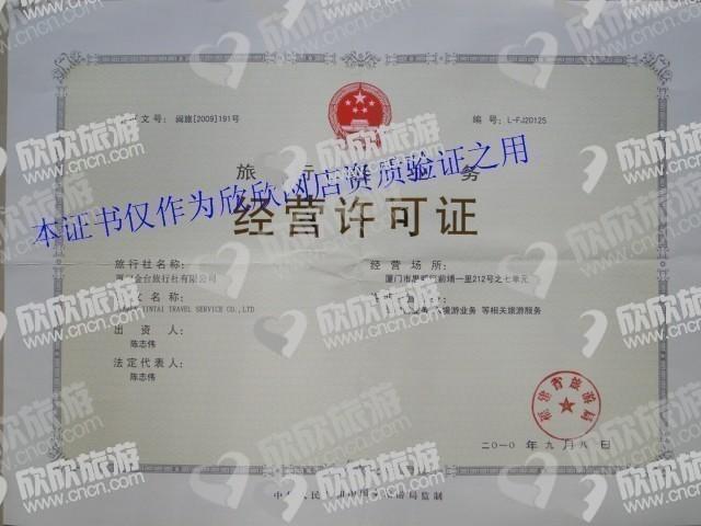 厦门金台国际旅行社有限公司经营许可证
