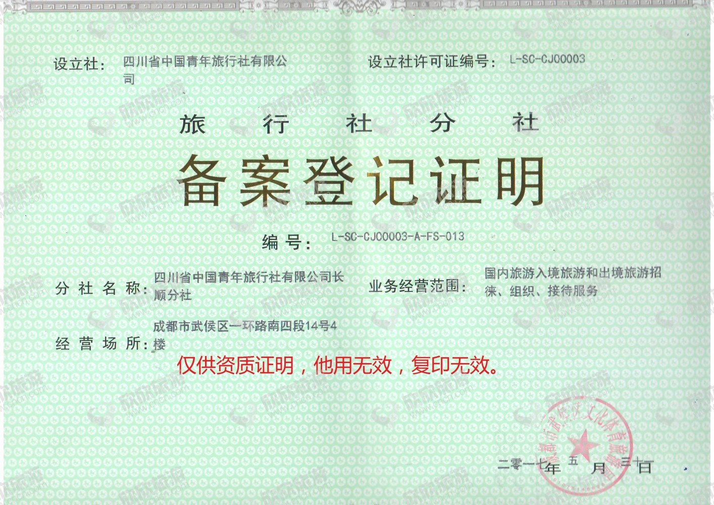 四川省中国青年旅行社有限公司长顺分社经营许可证