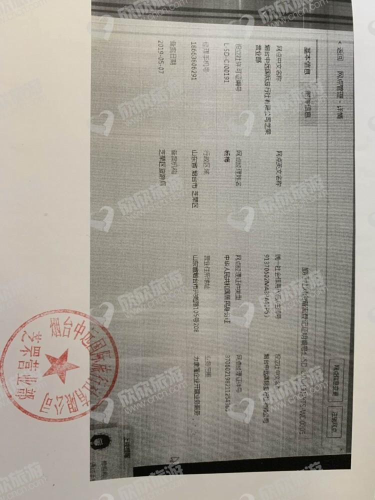 烟台中远国际旅行社有限公司芝罘营业部经营许可证