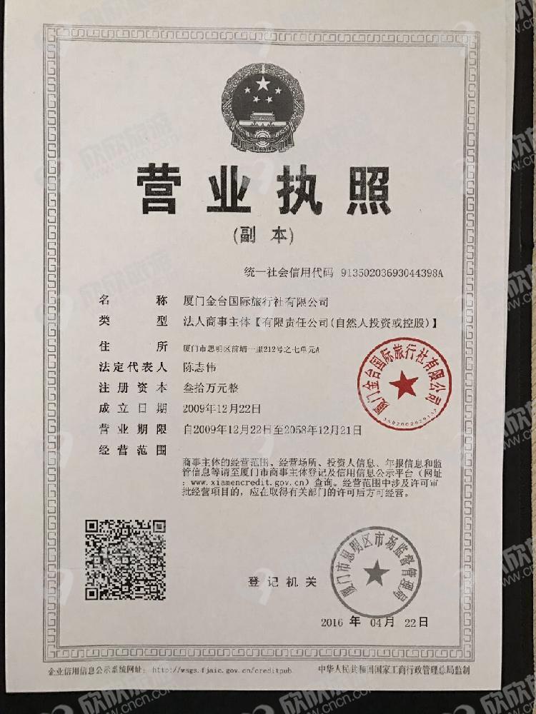厦门金台国际旅行社有限公司营业执照