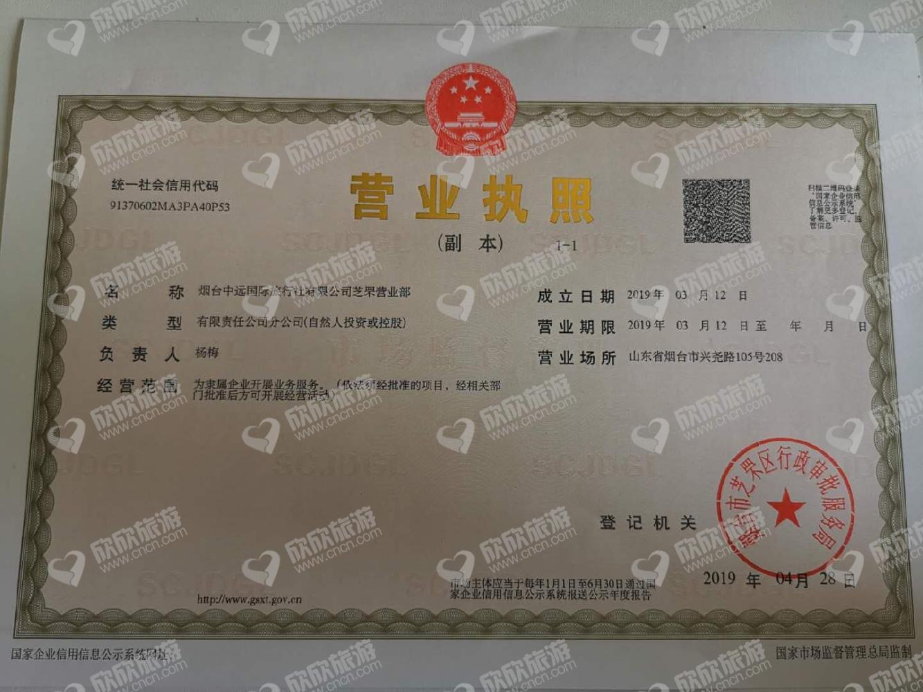 烟台中远国际旅行社有限公司芝罘营业部营业执照