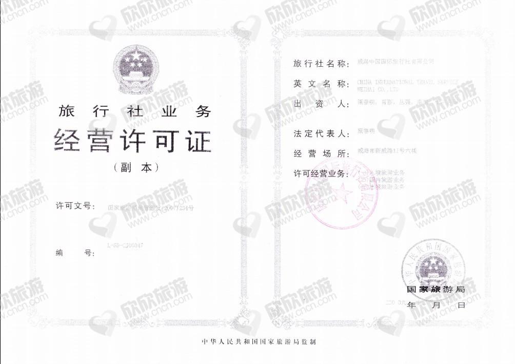 威海中国国际旅行社有限公司经营许可证