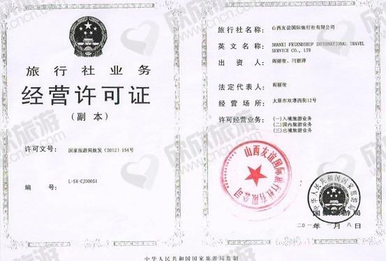 山西友谊国际旅行社有限公司(市场中心)经营许可证