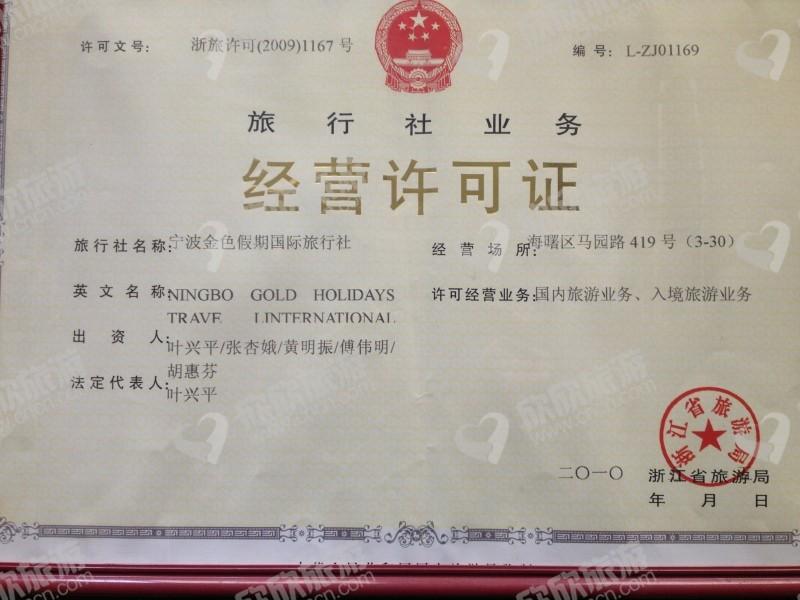 宁波金色假期国际旅行社经营许可证