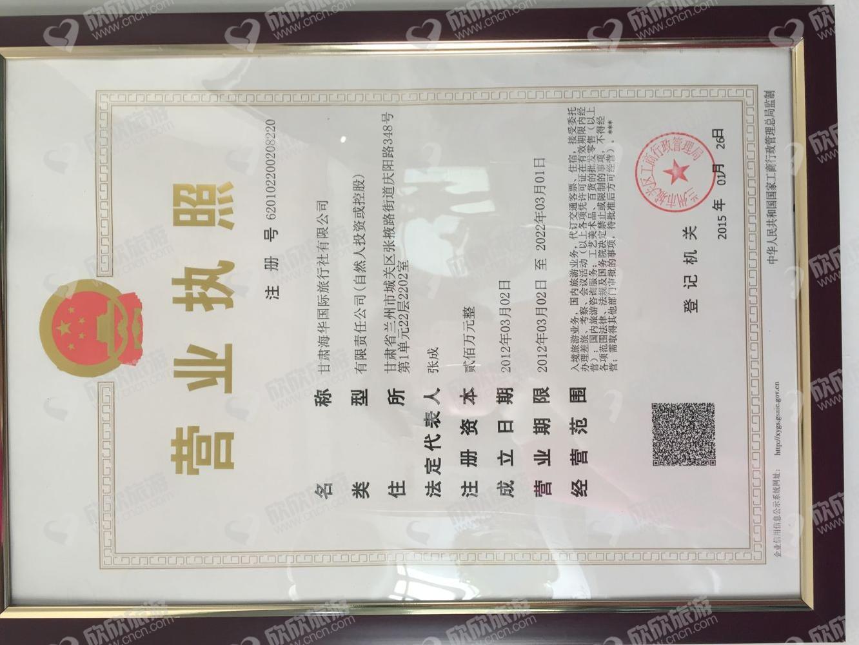 甘肃海华国际旅行社有限公司营业执照