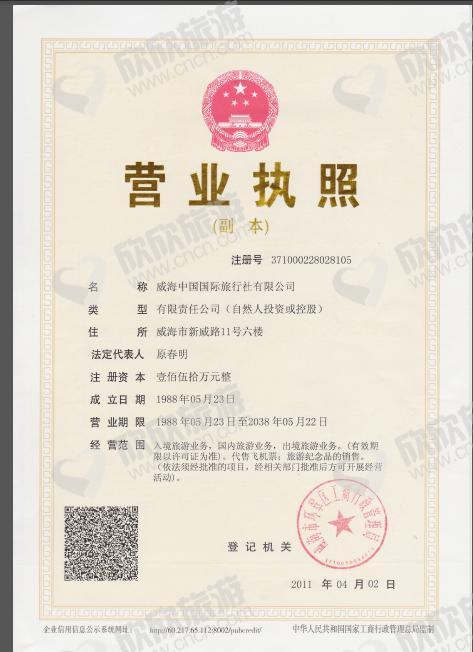 威海中国国际旅行社有限公司营业执照