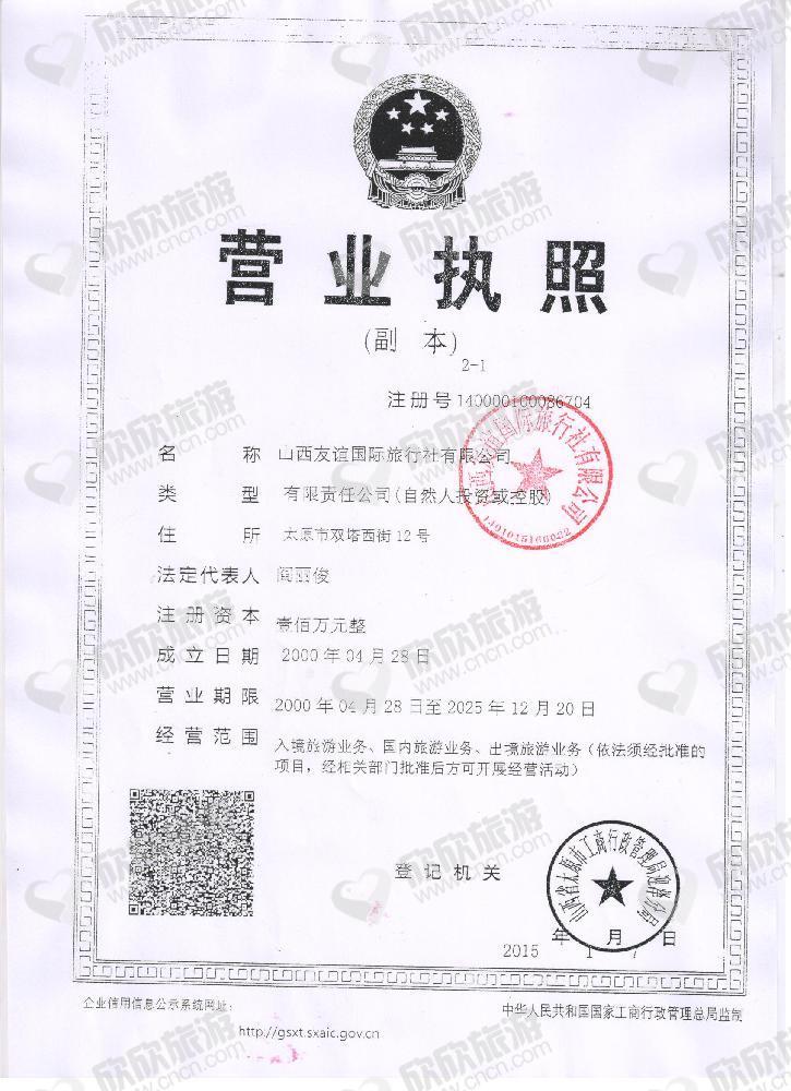 山西友谊国际旅行社有限公司(市场中心)营业执照