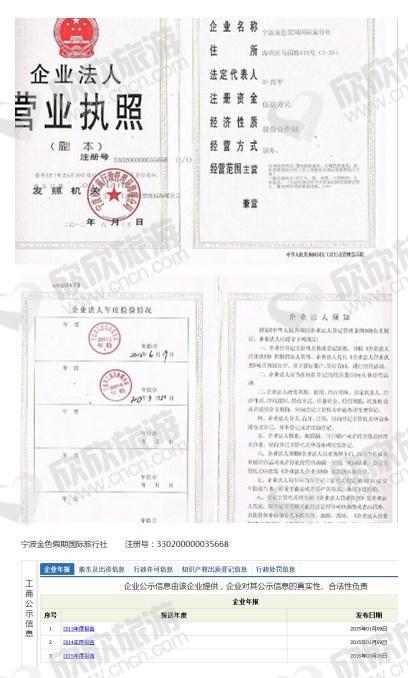 宁波金色假期国际旅行社营业执照