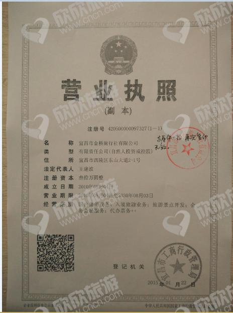宜昌市金桥旅行社有限公司营业执照