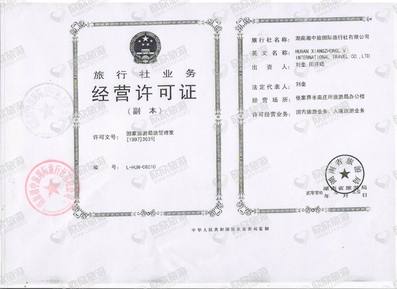 湖南湘中旅国际旅行社有限公司经营许可证