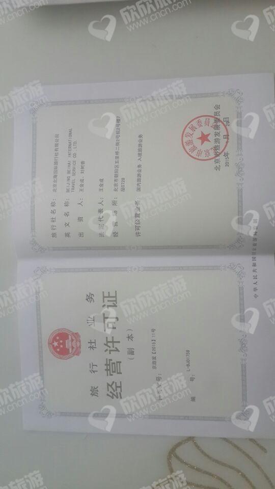 北京北海国际旅行社有限公司经营许可证