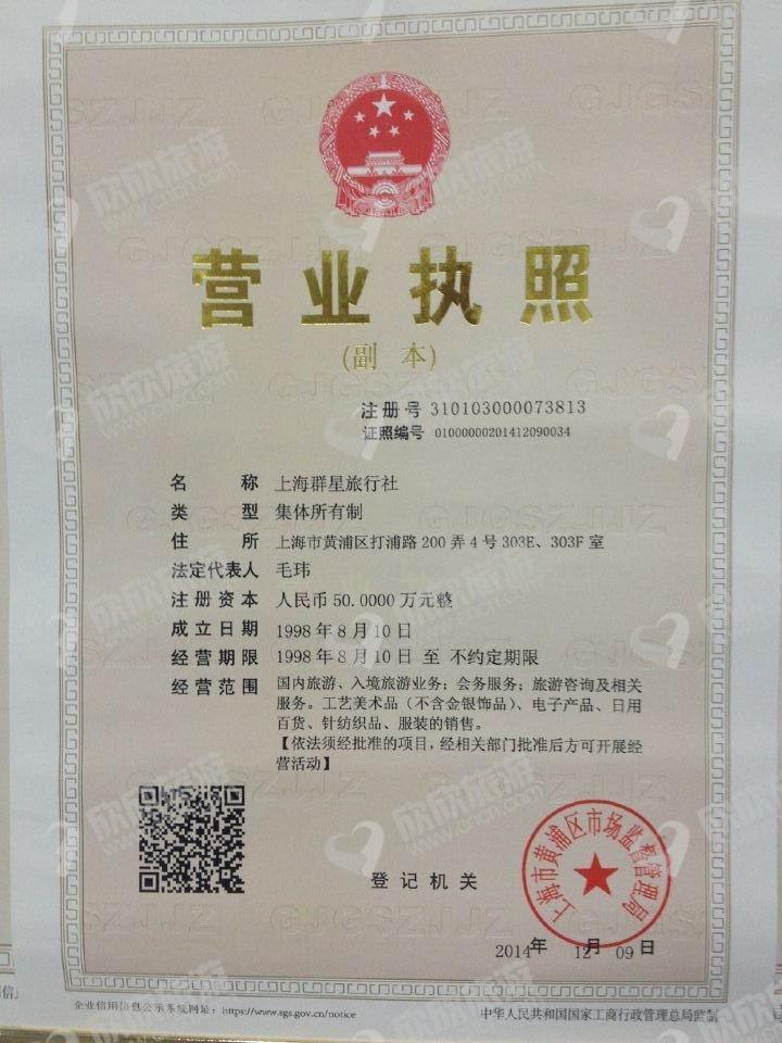上海群星旅行社营业执照