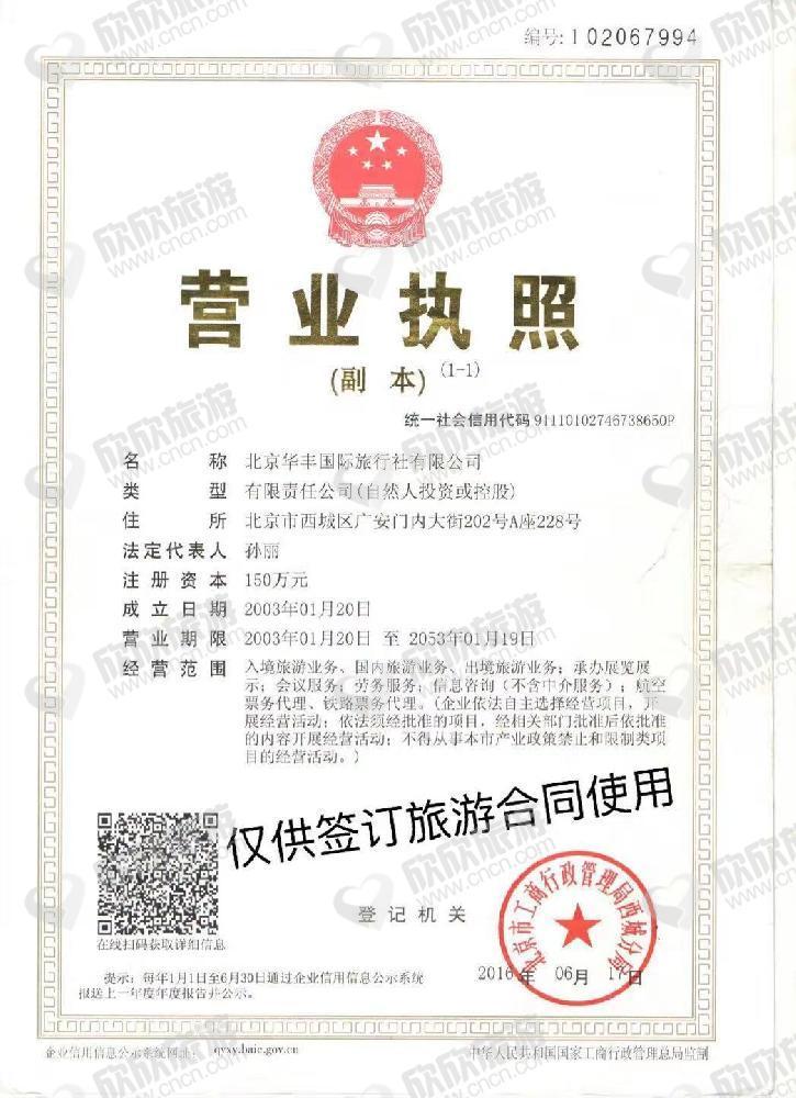 北京华丰国际旅行社有限公司营业执照
