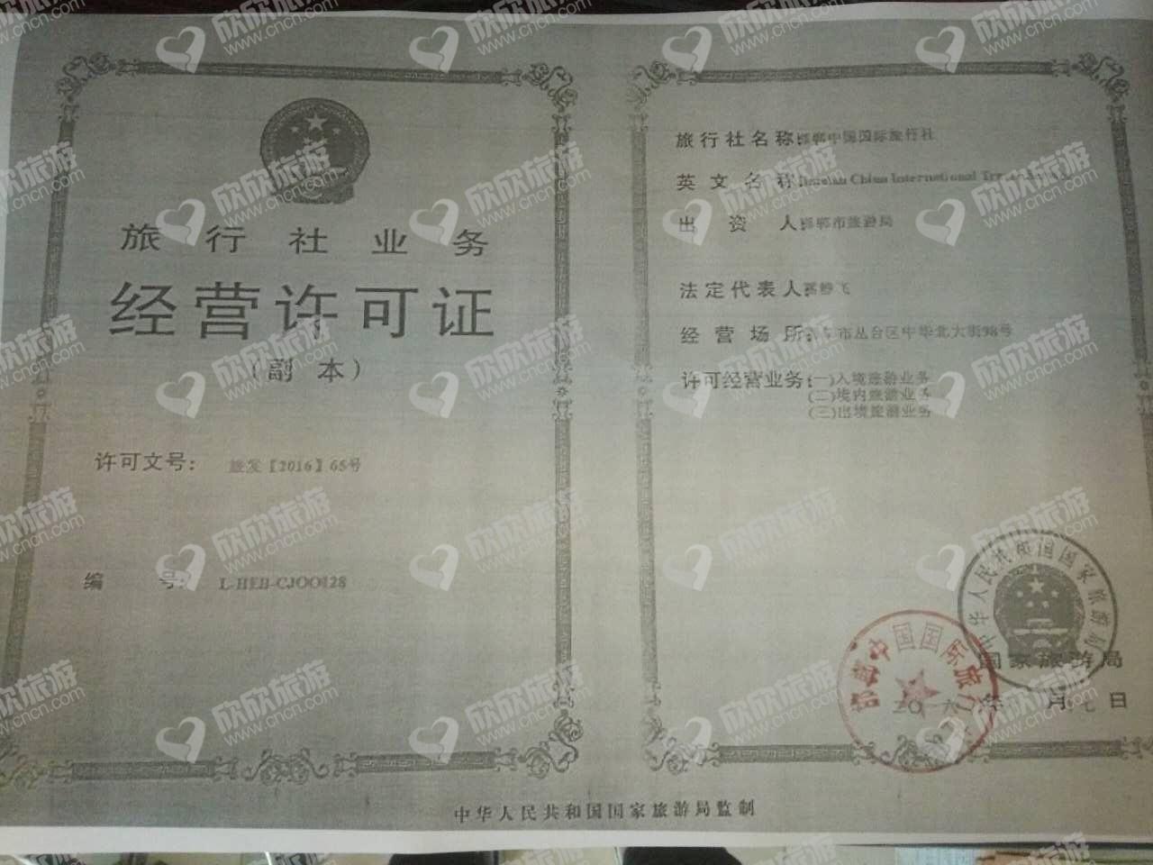 经营许可证 邯郸中国国际旅行社滏东门市部