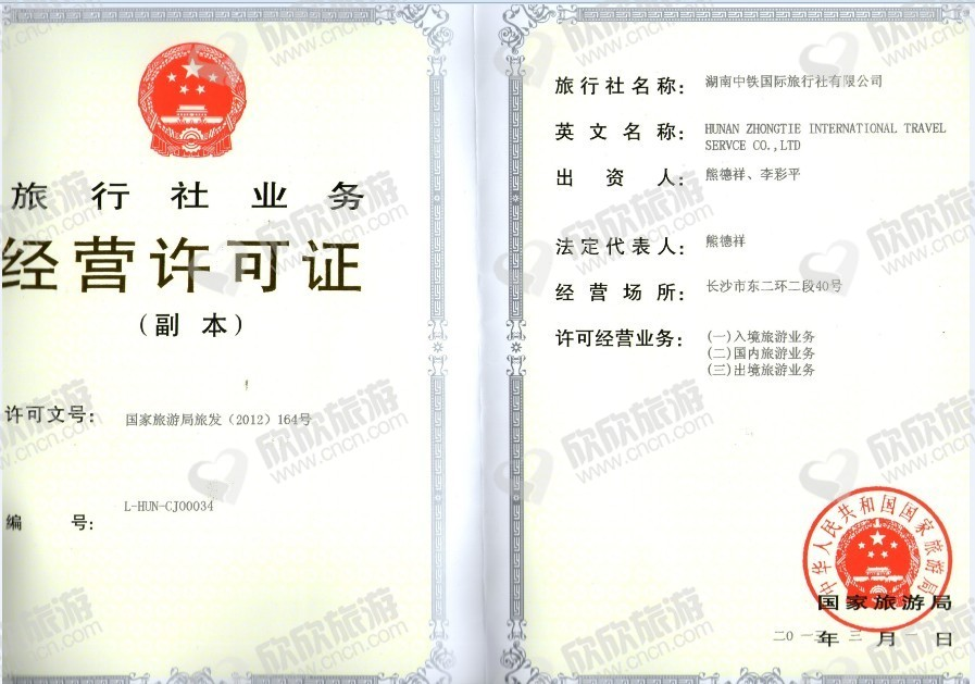 湖南中铁国际旅行社有限公司飞跃之旅经营许可证