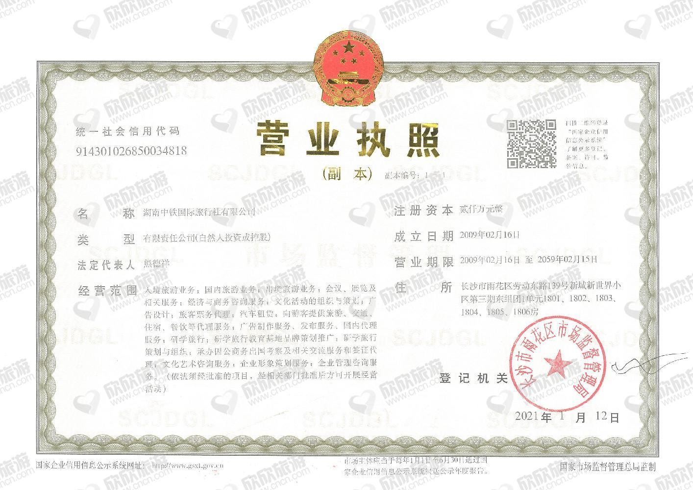 湖南中铁国际旅行社有限公司飞跃之旅营业执照