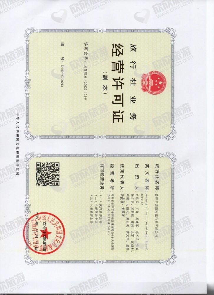 岳阳中国国际旅行社有限公司经营许可证