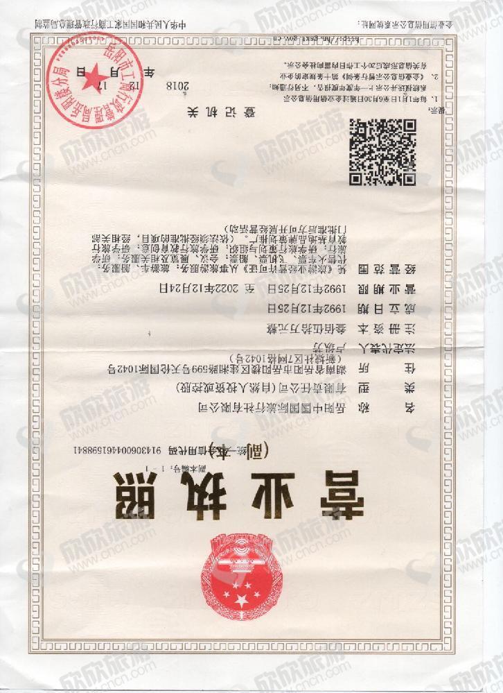 岳阳中国国际旅行社有限公司营业执照